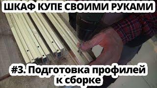 Шкаф купе своими руками #3 Подготовка алюминиевых профилей к сборке