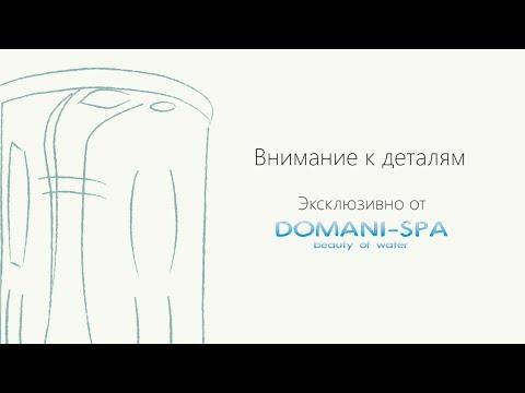 Душевая кабина Domani-Spa Neat High (150x80). Российское производство