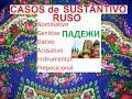6 CASOS DE SUSTANTIVOS RUSOS ПАДЕЖИ