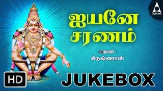 Ayyane Saranam Jukebox - Songs of Swamiyae Saranam Ayyappan- Tamil Devotional Songs