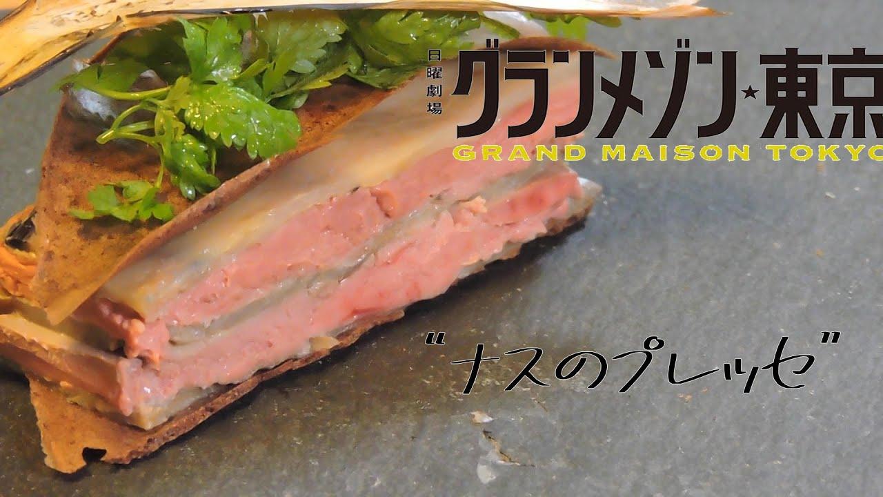 グランメゾン東京 レシピ