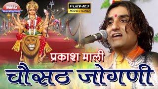 चौसठ जोगणी रे chosat jogani re prakash mali brahmani mata jalore live