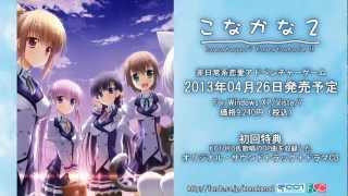 『こなかな2 Konatayori Kanatamade Ⅱ』オープニングデモムービー
