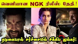 NGK Movie Release Date – Dulquar Salmaan in Controversy