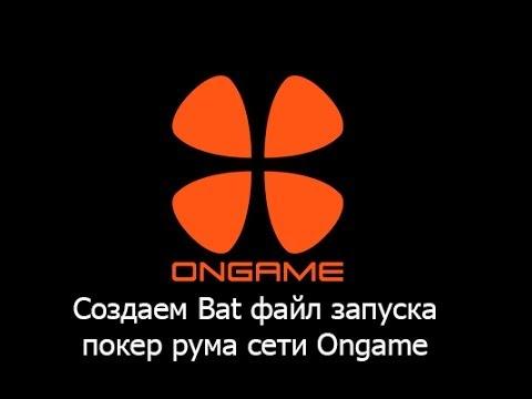 Создаем бат файл для запуска покер рума сети Ongame.