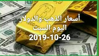 أسعار الذهب والدولار اليوم السبت 26-10-2019