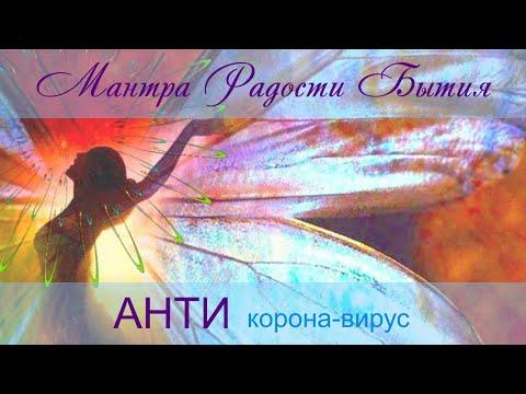 Мантра мгновенного ПОВЫШЕНИЯ ВИБРАЦИЙ