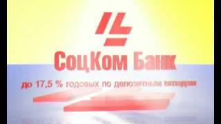 видео Соцкомбанк (Украина): информация о структуре, услугах банка. Адрес, отделения, отзывы клиентов