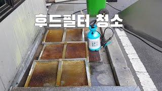 (대구:경북)단체 급식실 주방후드 기름 범벅 필터 청소…