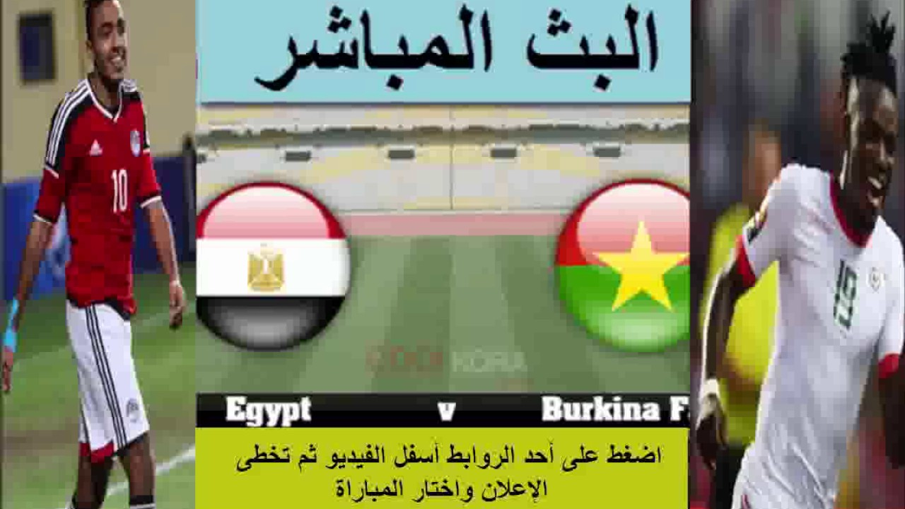مشاهده مباراة مصر وبوركينا فاسو بث مباشر اون لاين كأس الأمم