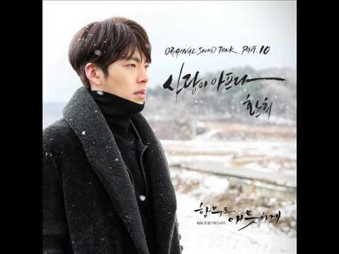 환희 (Hwanhee) - 사랑이 아프다 (Instrumental) [Uncontrollably Fond OST Part.10]