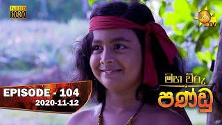 Maha Viru Pandu | Episode 104 | 2020-11-12 Thumbnail