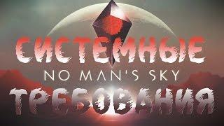 Системные Требования No Man s Sky