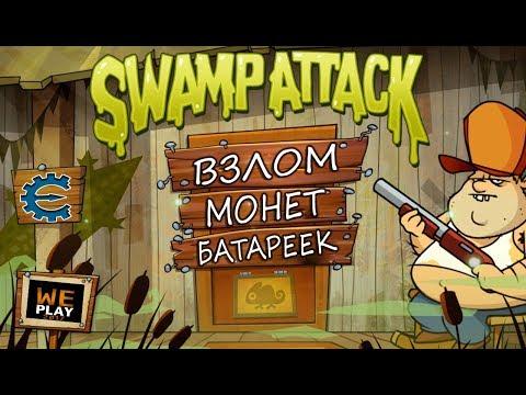как взломать Swamp Attack на Windows 10 на монеты и время через Cheat Engine