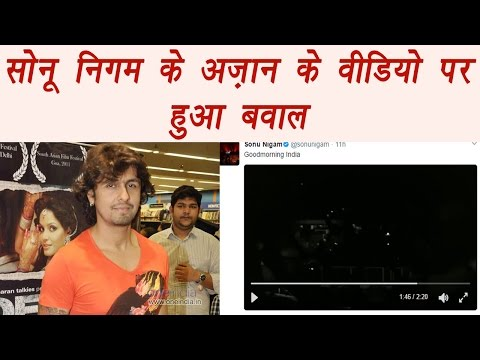 Sonu Nigam shares Azaan video on twitter, sparks controversy again | FilmiBeat