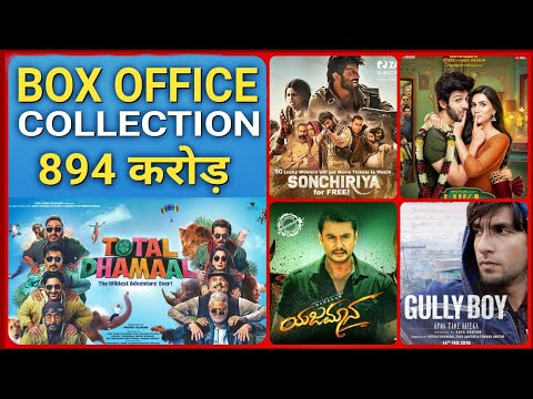 Box Office Collection Of | Luka Chuppi | Sonchiraiya | Yajamana | Gully Boy | Total Dhamaal