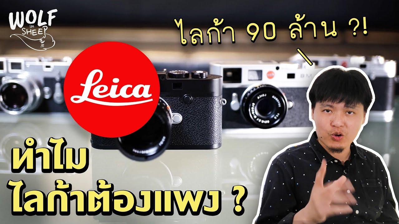 เล่าตำนาน Leica แบรนด์กล้องฟิล์มราคาหลักแสน ที่ช่างภาพใฝ่ฝัน