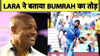 LARA reveals plan to Counter JASPRIT BUMRAH in WORLD CUP 2019 | #CWC2019