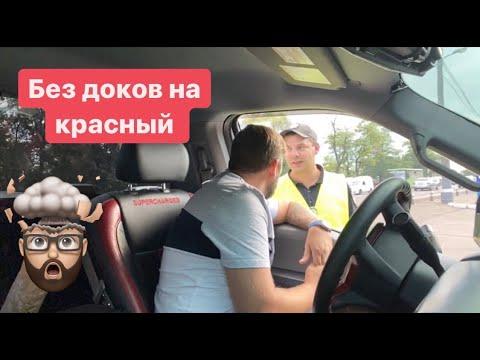 Полиция и водитель Без доков на красный. Дия