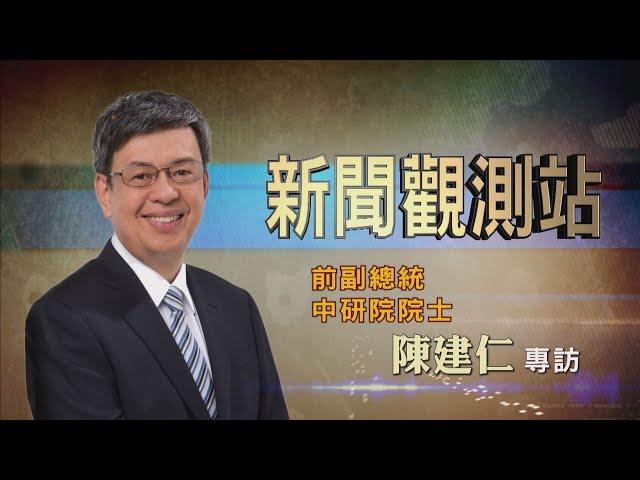 【新聞觀測站】齊心抗疫度難關 前副總統陳建仁專訪  2021.5.29