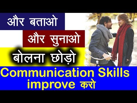 5 ways How to improve Communication skills | How to talk to People | Hindi TsMadaan