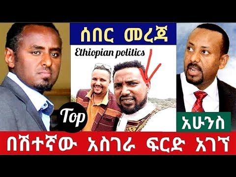 Ethiopian- የአይምሮ በሽተኛው የኤጄቶ አሸባሪ ተጠርጣሪ አስገራሚ አስደንጋጭ ፍርድ አገኘ አሁንስ ?