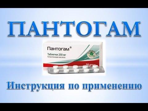 Пантогам (таблетки): Инструкция по применению