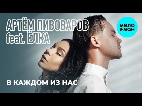 Артём Пивоваров feat Ёлка - В каждом из нас Single