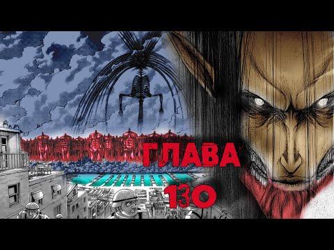 Глава 130  Манга Атака Титанов ( Рассвет человечества)
