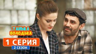Сериал Танька и Володька 2 сезон 1 серия