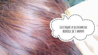 Как сделать блестящие волосы за 5 минут? Секреты восточных красавиц!