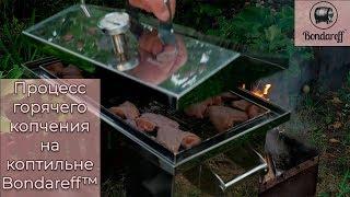 Процесс горячего копчения на коптильне Bondareff™