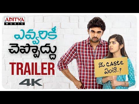 Evvarikee Cheppoddu Theatrical Trailer 4K || Rakesh Varre, Gargeyi Yellapragada || Basava Shanker
