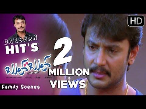 Darshan Super Emotional Scenes | Kannada Family Scenes | Bul Bul Kannada Movie | Rachitha Ram