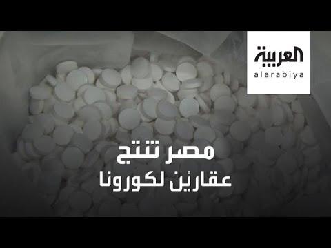 مصر تبدأ في إنتاج عقاريْن لكورونا  - 22:58-2020 / 6 / 27