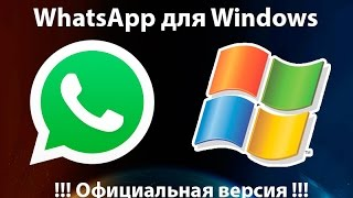 Как установить WhatsApp на компьютер. Whatsapp для Windows