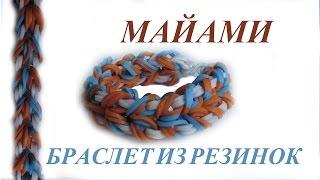 МАЙАМИ - БРАСЛЕТ ИЗ РЕЗИНОК. Плетение на рогатке для начинающих. Видео