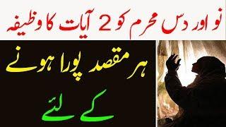 9 Or 10 Muharram Ko 2 Ayat Ka Wazifa 2 Din Mein Har Maqsad Pura Karwane Ka Khas Amal