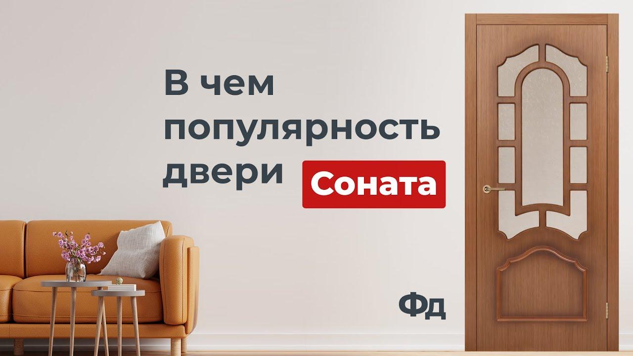 Популярная межкомнатная дверь Соната