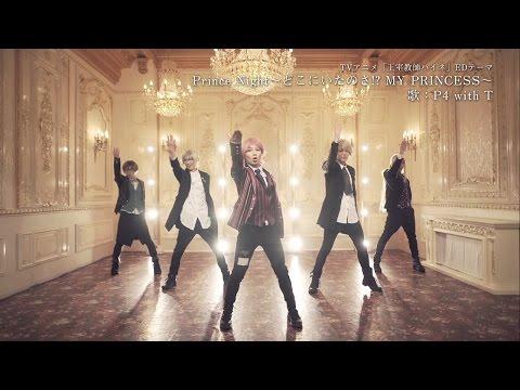 P4 with T / TVアニメ「王室教師ハイネ」ED主題歌『Prince Night~どこにいたのさ!? MY PRINCESS~』(TV size)