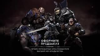 Middle-earth Shadow of War Сюжетный трейлер