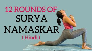 12 राउंड सूर्या नमस्कार हिंदी में । 12 ROUNDS OF SURYA NAMASKAR IN HINDI   24 surya namaskar
