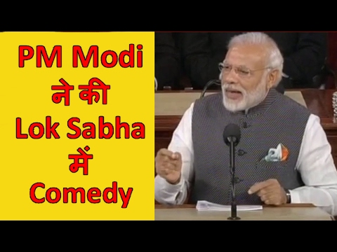 Narendra Modi ने की Lok Sabha में Comedy ,Narendra Modi Full Speech Today In Parliament India