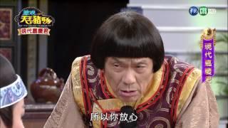 0506現代嘉慶君-華視天王豬哥秀