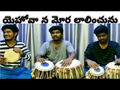 యెహోవా నమోర లాలించును //Yehova Namora Lalinchunu//Telugu Christian Song//Tabla Cover/Prabhakar rella