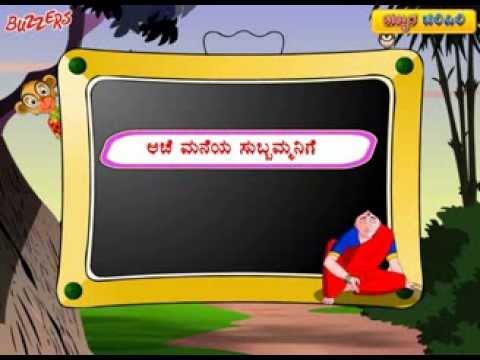 Aache maneya subbamma - Kannada Rhymes Buzzers Traditional