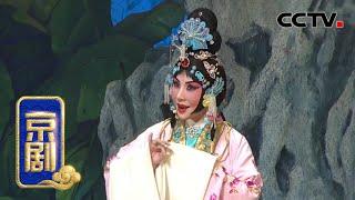 《中国京剧像音像集萃》 20200331 京剧《西厢记》 1/2| CCTV戏曲