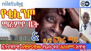 ኢትዮጵያዊ ስዊድናዊዉ የልብ ቀዶ ሕክምና አዋቂ ዶ/ር ፍቅሩ ማሩ Kilinto prison & Dr. Fikru Maru - DW (Dec 02, 2016)