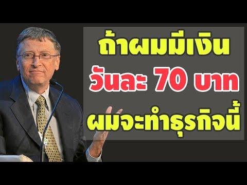 มหาเศรษฐีอันดับ 1 ของโลก แนะวิธีเริ่มธุรกิจง่ายๆ หากมีรายได้น้อย(จน)!!