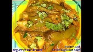 जरुर बनाएँ हरे बैंगन की स्वादिष्ट सब्जी | Green Eggplant Sabji
